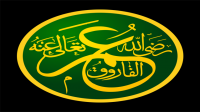 Khalifah Umar bin Khathab : Biografi, Pengangkatan, Substansi dan Stategi