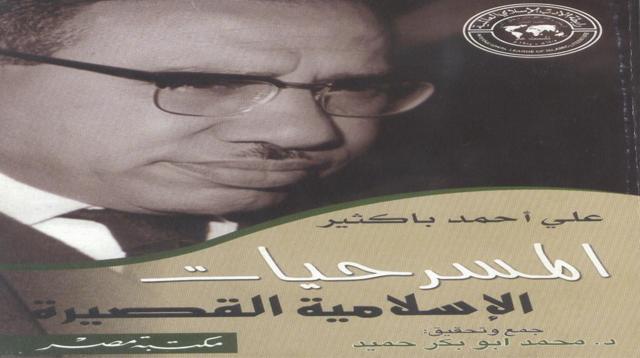 Ali Ahmad Bakatsir : Biografi, Karya, Catatan dan Syair
