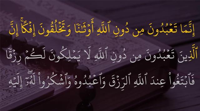 Surah Al-Ankabut Ayat 17 : Bacaan, Terjemah, Mufradat dan Isi Kandungan