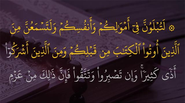 Surah Ali Imran Ayat 186 : Bacaan, Terjemah, Mufradat dan Isi Kandungan