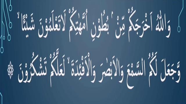 Surah An-Nahl Ayat 78 : Bacaan, Terjemah, Mufradat dan Isi Kandungan