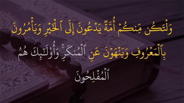 Surah Ali Imran Ayat 104 : Bacaan, Terjemah, Mufradat dan Isi Kandungan